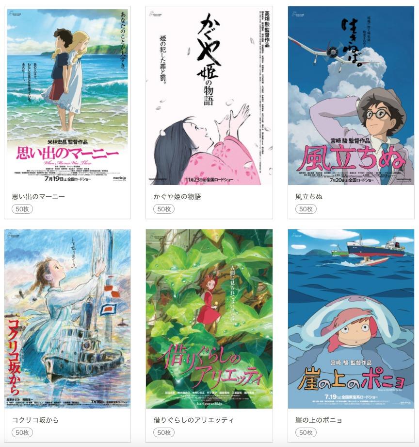 Studio Ghibli escenas