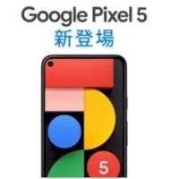 Pixel 5: el precio del celular se filtró gracias al mismo Google. Noticias en tiempo real