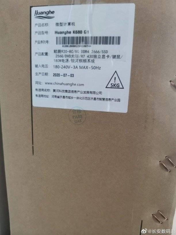 Huawei nueva PC